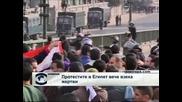 Размириците в Египет продължават, убитите са поне 5