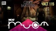 NEXTTV 030: Gray Matter (Част 115) Пламен от Балканец