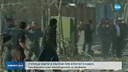 Стотици убити и ранени при атентат в Кабул