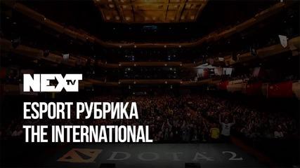 NEXTTV 043: Esport Рубрика: The International