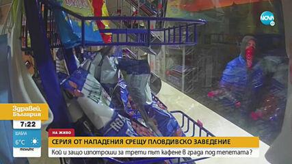 Изпотрошиха и обраха заведение в Пловдив за трети път