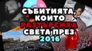 Събитията, разтърсили света през 2016-а