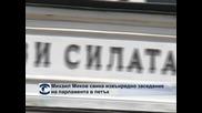 Миков свика извънредно заседание на Народното събрание за 16 август