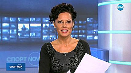 Спортни новини (09.02.2019 - централна емисия)