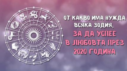 От какво има нужда всяка зодия, за да успее в любовта през 2020