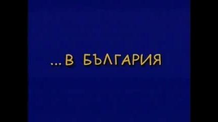 Разлика Между Европа И България