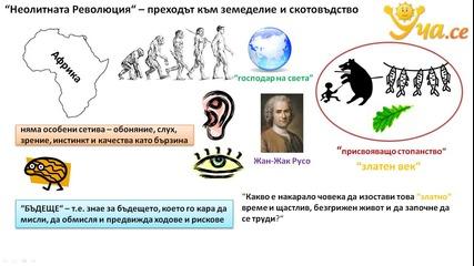 """Уча.се - """"Неолитната Революция"""" – преходът към земеделие и скотовъдство - част 1 - История - 7 клас"""