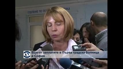 Увеличават се заплатите в Първа градска болница в София