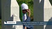 Босна и Херцеговина отбеляза 25 години от геноцида срещу мюсюлманите в Сребреница