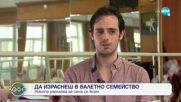 Звездата на Българския балет Никола Хаджитанев - На кафе (18.06.2021)