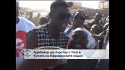 Адебайор ще участва с Того в Купата на Африканските нации