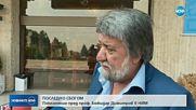 Поклонение пред проф. Божидар Димитров в НИМ