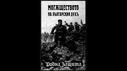 Родна Защита - Слава на България