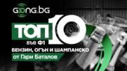 10 години Gong.bg - топ 10 на най-великите пилоти във Ф1