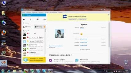 Как да си промените гласа в Skype