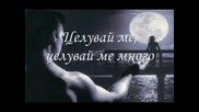 Cesaria Evora - Besame Mucho - Превод