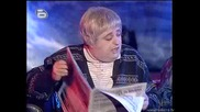 Комиците Варадин И Варвара Склеротикови 01.02.2008