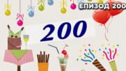 Юбилеен епизод - №200