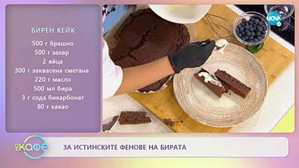 """Рецептата днес: Бирен кейк - """"На кафе"""" (04.12.2019)"""