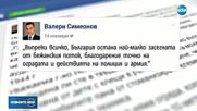 """Валери Симеонов нарече филма на Елена Йончева """"пропаганда"""""""