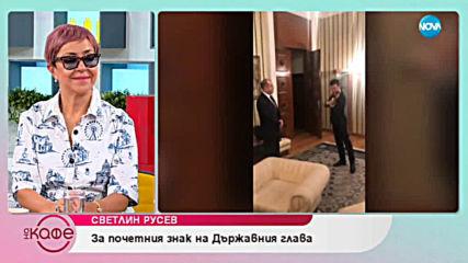 Светлин Русев: Доста пъти съм спирал да свиря - На кафе (25.04.2019)