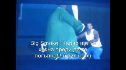 Big Smoke Винаги Е Гладен - Пародия