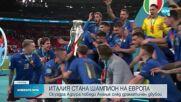 ШАМПИОНИ: Италия е новият футболен крал на Европа!