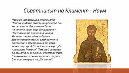 24 май-ден на славянската писменост и култура