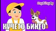 Кучето Бинго - детска песничка (бг аудио)