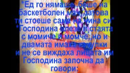 You and Justin...епизод 12