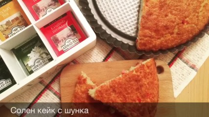 Солен кейк с шунка | Kitchen of Tolik