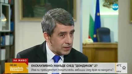 ЕКСКЛУЗИВНО: Говори президентът Росен Плевнелиев