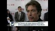 Ал Пачино ще играе главната роля във филм за художника Матис