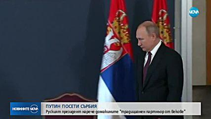 """Путин: Русия е готова да инвестира в продължение на """"Турски поток"""" през Сърбия"""
