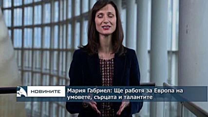 Мария Габриел: Ще работя за Европа на умовете, сърцата и талантите
