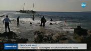 90 мигранти са се удавили край бреговете на Либия