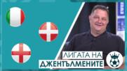 Предимствата на Италия, играта на Дания и Машината Англия