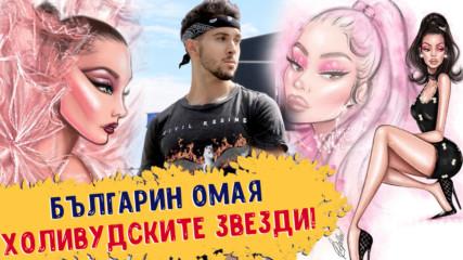 Как този българин успя да омае холивудските звезди?