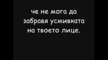 История За Любовта..