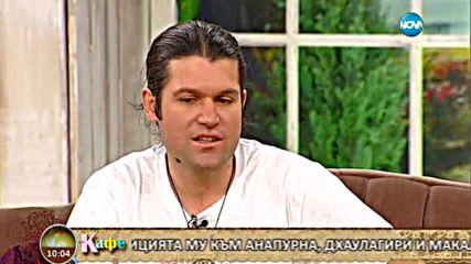 """""""На кафе"""" с алпиниста Атанас Скатов"""