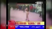 Гола китайка танцува върху кола (видео 18+)