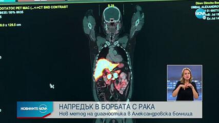 В Александровска болница използват нов метод за диагностика на рак