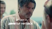 Куката - Пея Си Сома Му И Си Стрелям ( Official Music Video)