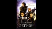 Последният легион (синхронен екип, дублаж по TV 7 на 20.02.2010 г.) (запис)