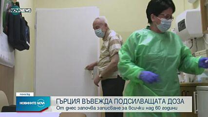 Новините на NOVA NEWS (14.09.2021 - 10:00)