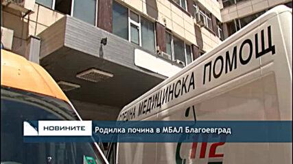 Родилка почина в МБАЛ Благоевград