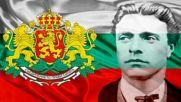 Най-вдъхновяващите цитати на Васил Левски