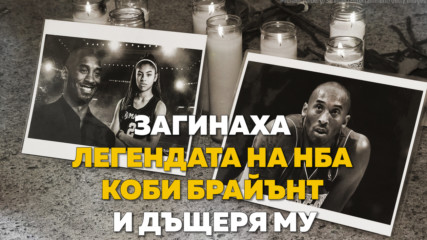 Загинаха легендата на НБА Коби Брайънт и дъщеря му