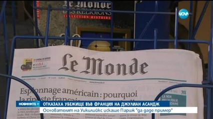 Джулиан Асандж помоли Оланд за убежище, той отказа