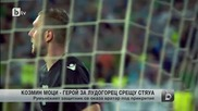 Спорт - Обедна емисия - 28.08.2014 г